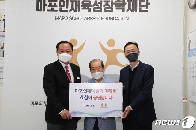 [사진] ㈜효성, 마포구 어린이 교육 위해 2천만원 기탁