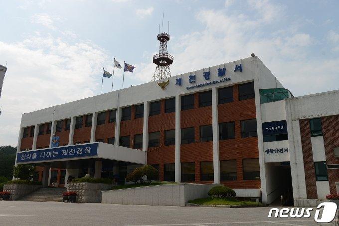 제천경찰서.© 뉴스1