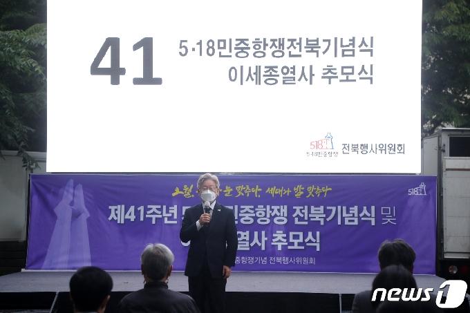 [사진] 제41주년 5·18 민중항쟁 전북기념식 찾은 이재명 도지사