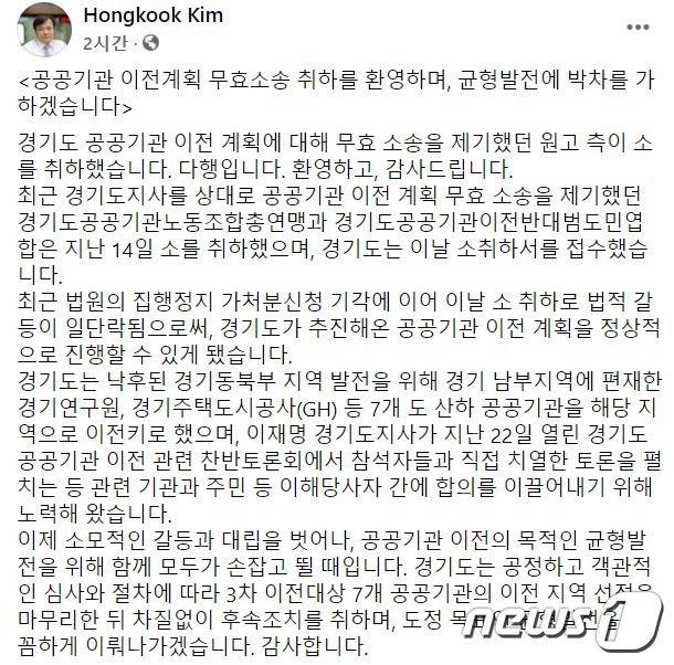 """김홍국 대변인 """"경기도 공공기관 이전 무효소송 취하 환영"""""""