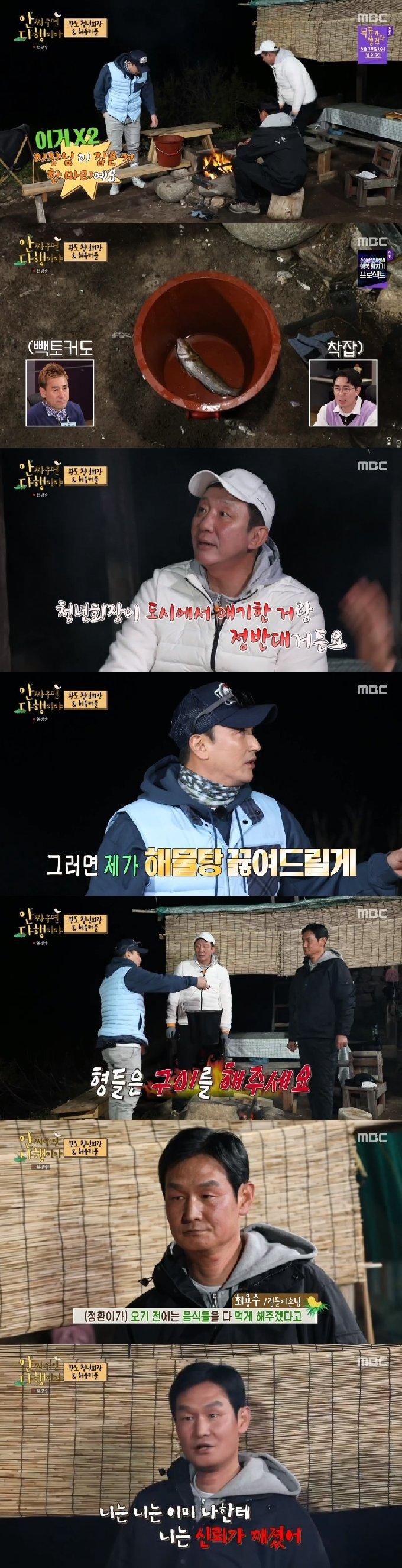 MBC '안싸우면 다행이야' 캡처 © 뉴스1