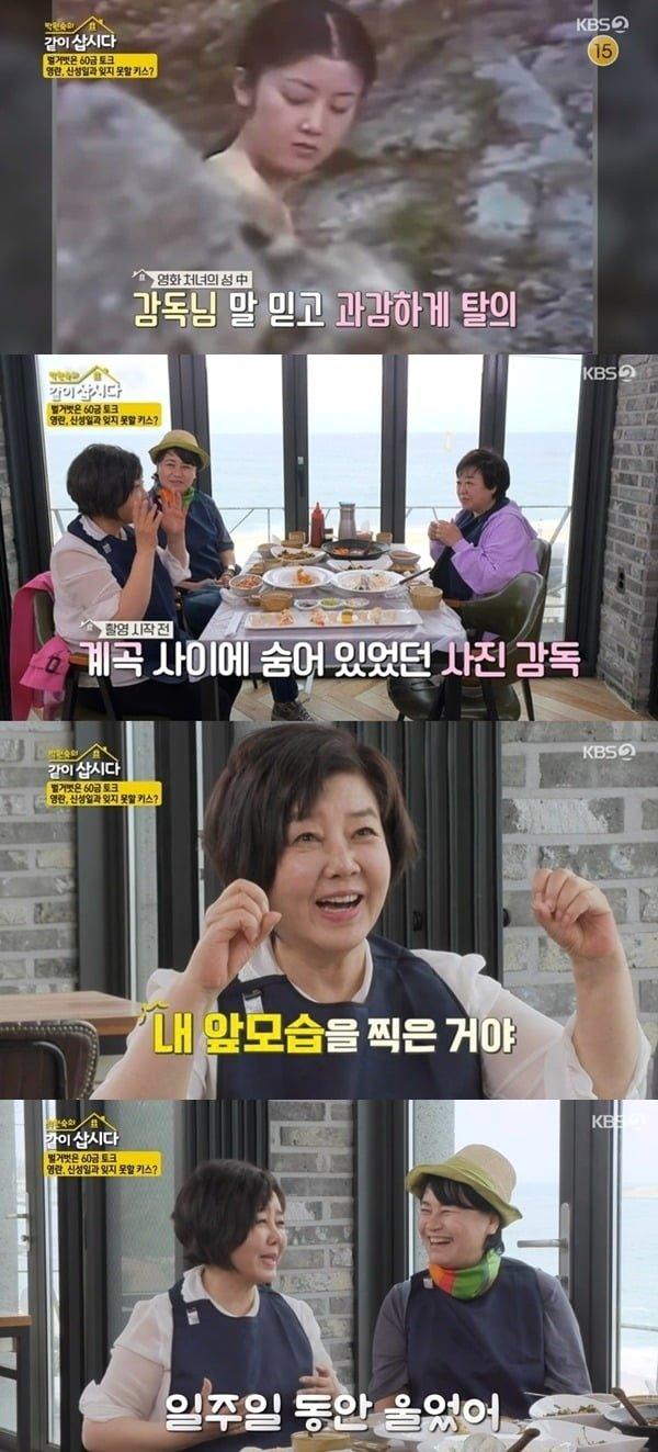 /사진=KBS2 '박원숙의 같이 삽시다 시즌3' 방송 화면