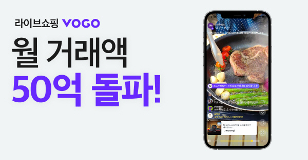 라이브 커머스 플랫폼 VOGO플레이, 4월 거래액 50억원 돌파