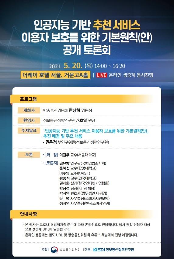 방통위, AI 추천서비스 이용자 보호 토론회 20일 개최