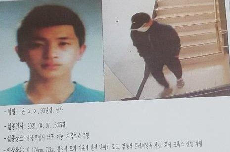 지난달 7일 실종된 윤모씨를 찾는 전단지. / 사진 = 윤희종씨 제공
