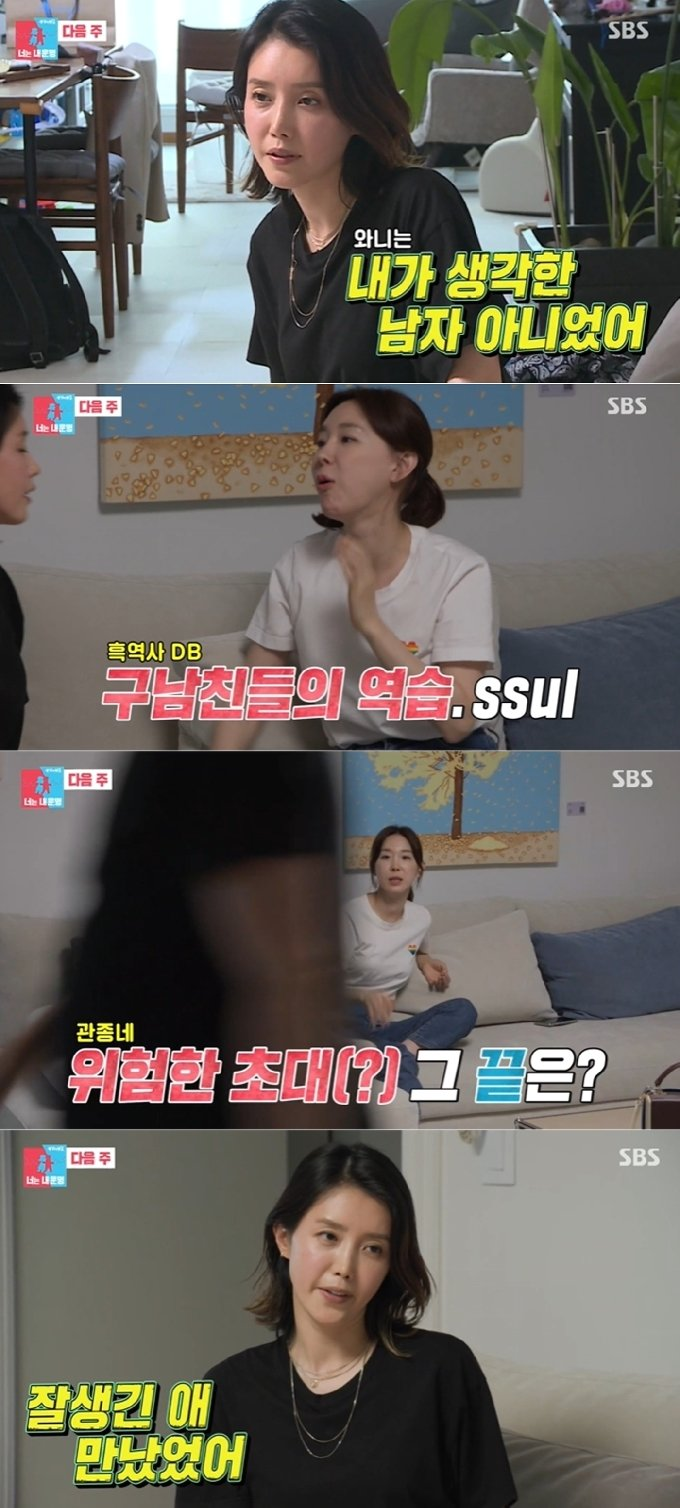 SBS '동상이몽 시즌2-너는 내 운명' 방송 화면 갈무리 © 뉴스1