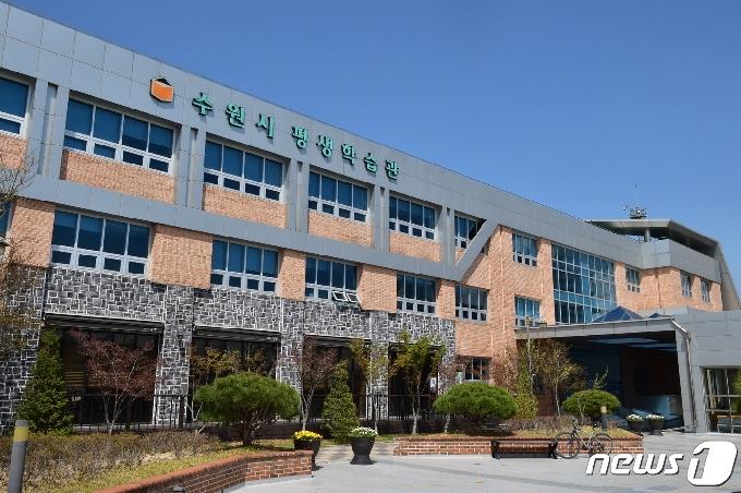 수원시, 교육부·국가평생교육진흥원 주관 '평생학습도시' 재지정