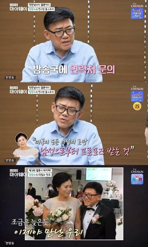 TV조선 '스타다큐 마이웨이' © 뉴스1