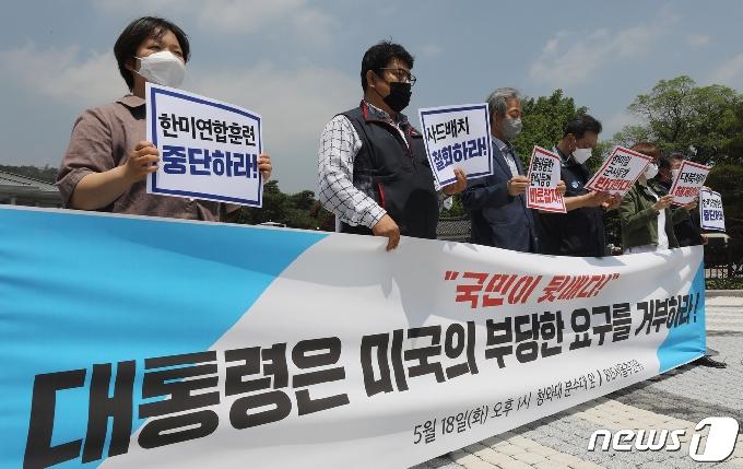 [사진] 815서울추진위 '한미연합 훈련 중단하라'