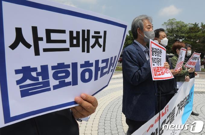 [사진] '사드배치 철회하라'