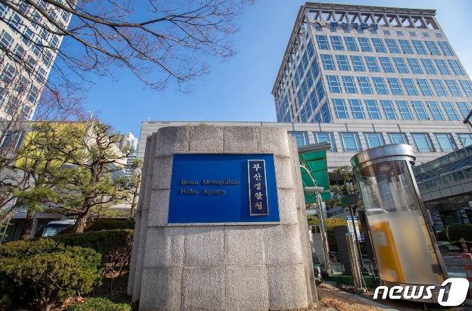 부산경찰청, 전봉민 의원 일가 소유 회사 4곳 압수수색