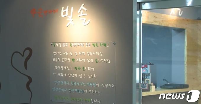 인천시 취업지원 정신장애인, 민간기업 첫 취업