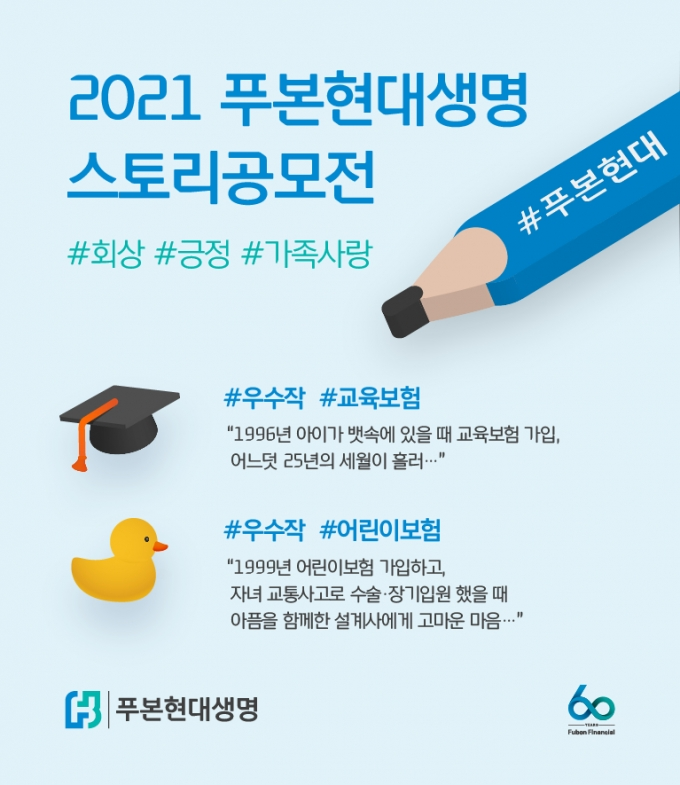 푸본현대, 만기 고객 대상 '스토리 공모전' 수상작 발표