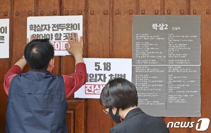 [사진] 전두환 자택에 규탄 피켓 부착하는 시민단체 회원들