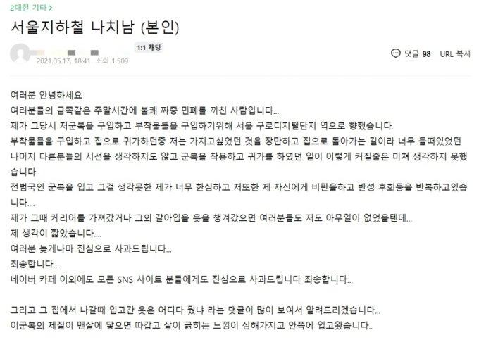 사진=네이버 카페 '세계대전 떡밥 수용소' 게시글 캡처