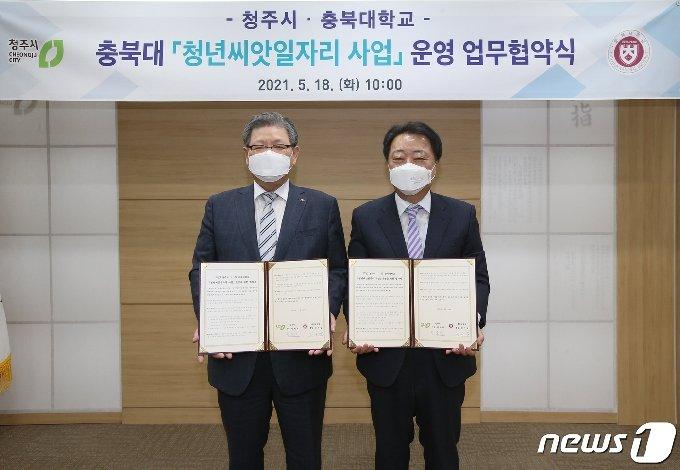 청주시와 충북대학교는 18일 청년씨앗일자리 사업 업무협약을 했다.(청주시 제공).2021.5.18/© 뉴스1