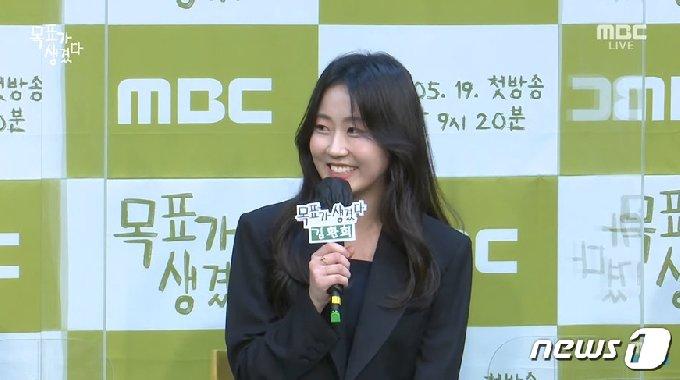 배우 김환희/ 사진=MBC '목표가 생겼다' © 뉴스1