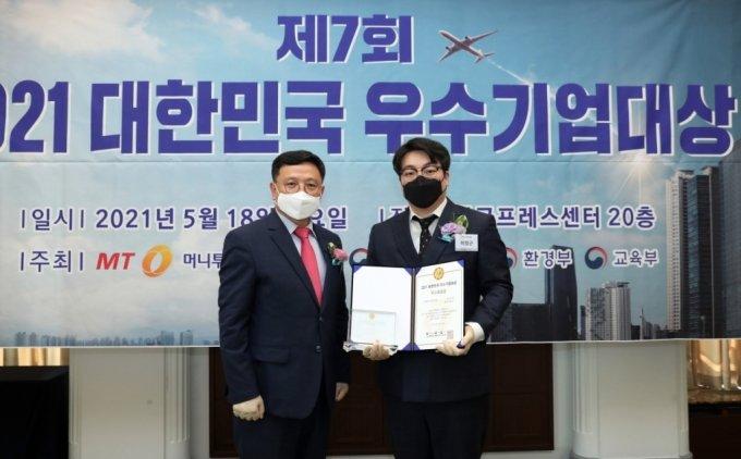 18일 오후 서울 중구 한국프레스센터에서 열린 머니투데이 '2021 대한민국 우수기업대상' 시상식. / 사진=이기범 기자 leekb@
