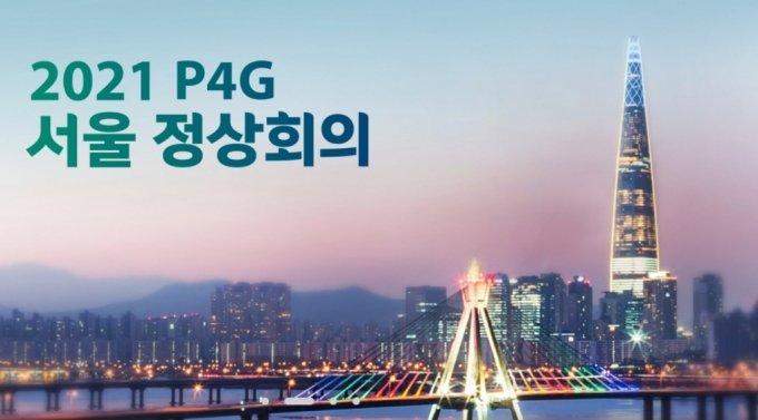/사진-=P4G 서울 정상회의 홈페이지 캡처