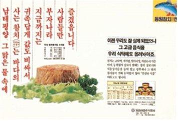 """1983년 처음으로 신문지면에 등장한 참치캔 광고. """"이제 우리도 잘 살게 되었으니 그 고급 음식을 우리 식탁에도 올려놔야죠."""" /사진=동원산업"""