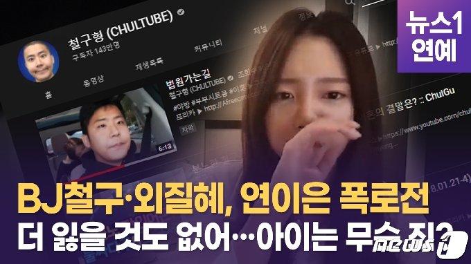 아프리카TV BJ 철구(본명 이예준)와 아내 외질혜(본명 전지혜)의 이혼설이 또다시 불거졌다.© 뉴스1