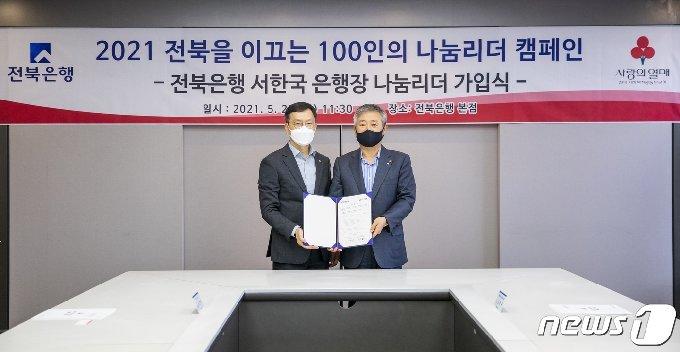 전북사회복지공동모금회의 '전북을 이끄는 나눔리더'에 서한국 은행장이 가입했다.(전북은행 제공)2021.5.25© 뉴스1