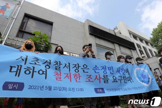 '반포한강사건 진실을 찾는 사람들(반진사)'이 지난 25일 오전 서울 서초경찰서 앞에서 열린 '한강 대학생 실종사건 진상규명 촉구 기자회견'을 진행하고 있다/사진제공=뉴스1