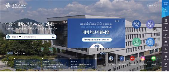 한증원-명지대 산학협력단·경제학과, 상호협력 MOU 체결