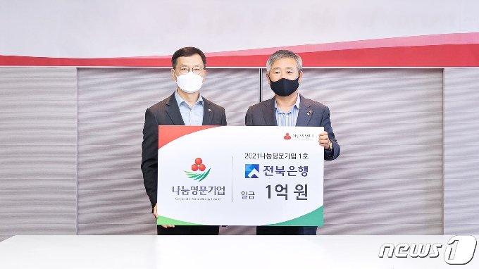 JB금융그룹 전북은행은 27일 사회복지공동모금회의 고액 기업 기부자 모임인 '나눔명문기업'에 가입했다.(전북은행 제공)2021.5.27© 뉴스1