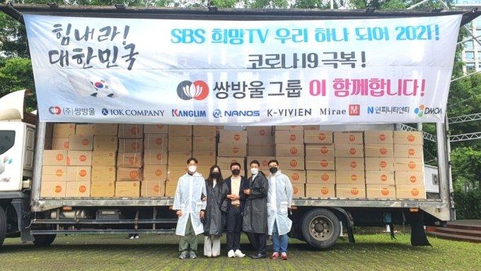 쌍방울, SBS 희망TV에 4억 3000만원 상당 제품 기부