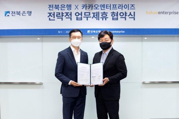 카카오엔터프라이즈와 전북은행의 전략적 업무 제휴 협약식. /사진=카카오엔터프라이즈