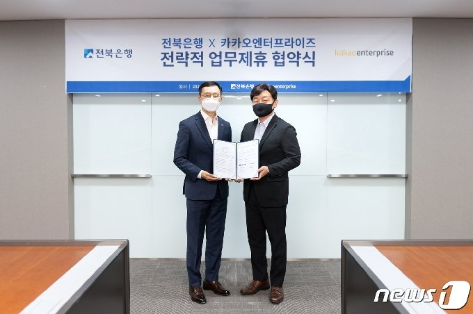 서한국 전북은행 은행장(사진 왼쪽)과 백상엽 카카오엔터프라이즈 대표이사가 데이터·인공지능(AI)을 활용한 디지털 혁신 업무협약(MOU)을 체결한 뒤 기념촬영을 하고 있다.(전북은행 제공)2021.5.31© 뉴스1