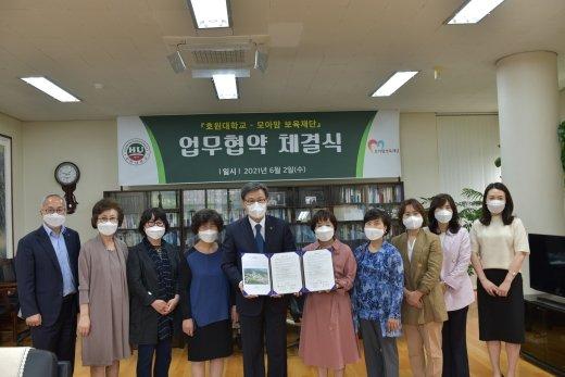 호원대-모아맘 보육재단, 업무협약 체결