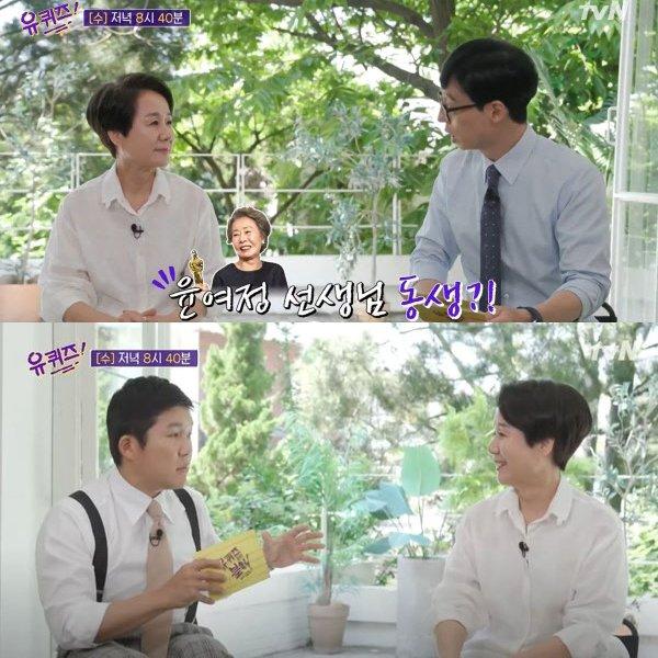 /사진=tvN '유 퀴즈 온 더 블럭'