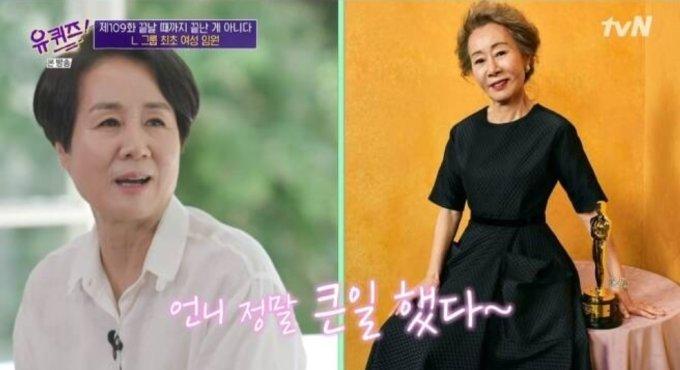 윤여순-윤여정 자매/사진=tvN '유 퀴즈 온 더 블럭' 방송화면