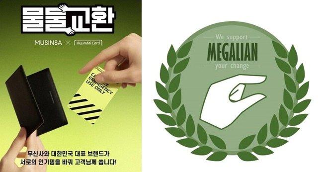 (왼쪽)무신사의 현대카드 제휴 이벤트 포스터 이미지 (오른쪽) 메갈리아를 상징하는 이미지