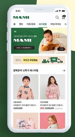 종합 육아 쇼핑앱 '마미'