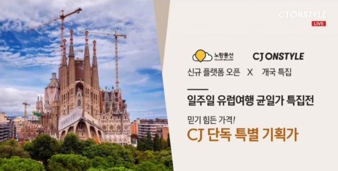 지난 6일 CJ온스타일에서 방송된 노랑풍선 여행상품 방송. /사진=노랑풍선