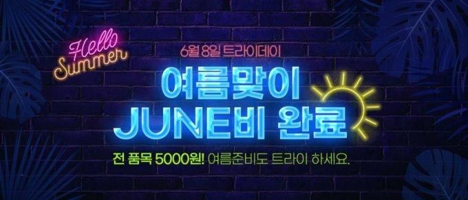 쌍방울, 여름맞이 JUNE비 5000원으로 해결 '특가이벤트 진행'