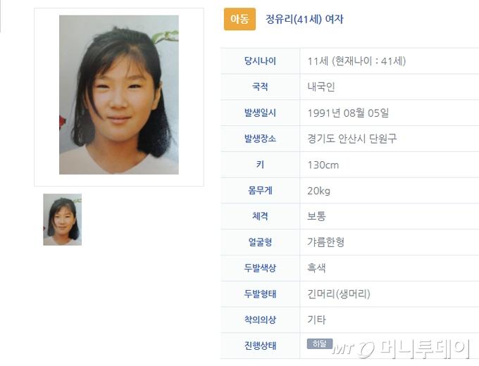 /사진=안전Dream - 아동·여성·장애인 경찰지원센터 홈페이지 캡처