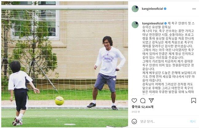 이강인이 자신의 SNS에 적은 유상철 감독 추모글. /사진=이강인 인스타그램 캡처