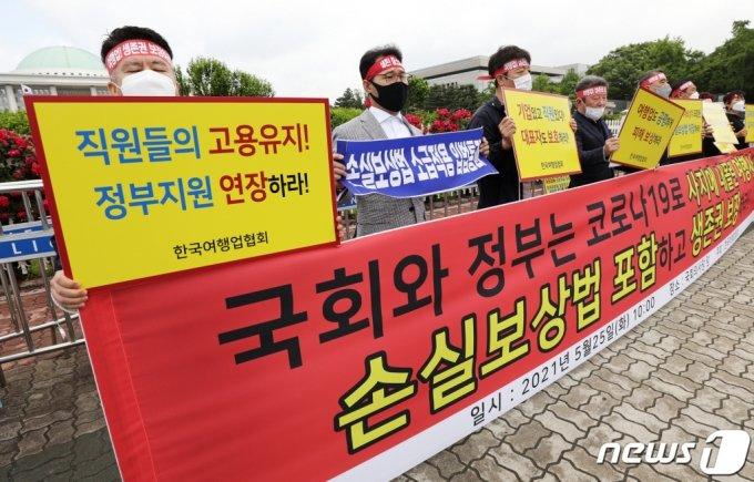 한국여행업협회(KATA) 소속 중소여행사 관계자들이 지난달 25일 오전 서울 여의도 국회 앞에서 열린 여행업 손실보상법 제정 촉구 기자회견에서 피켓을 들고 있다. /사진=뉴스1