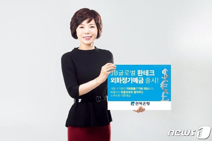 'JB글로벌 환테크 외화정기예금'(전북은행 제공)2021.6.9© 뉴스1
