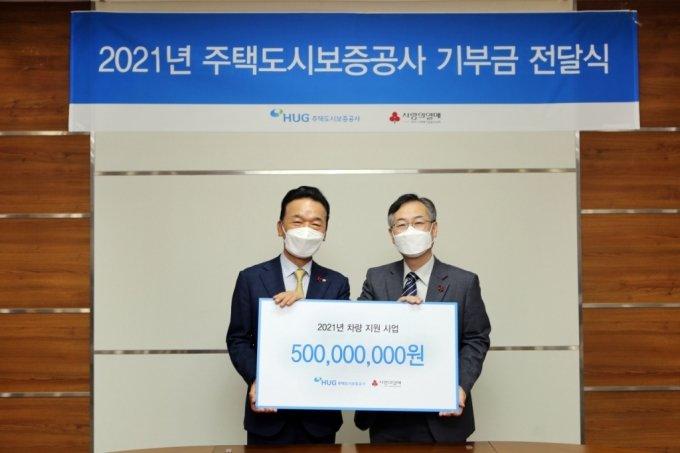 HUG, 사회복지기관 차량 기증사업 기부금 전달