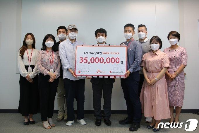 SK하이닉스 청주사업장이 직원들의 생활 속 걷기 실천으로 마련한 3500만원을 세이브더칠드런에 전달했다.(SK하이닉스 청주사업장 제공).2021.6.10/© 뉴스1