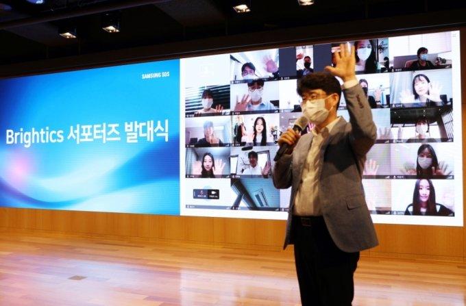 삼성SDS가 온라인으로 '브라이틱스 서포터즈' 발대식을 진행하고 있다/ 사진=삼성SDS