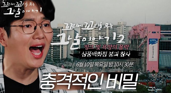 /사진=SBS '꼬리에 꼬리를 무는 이야기 2' 방송 예고 화면