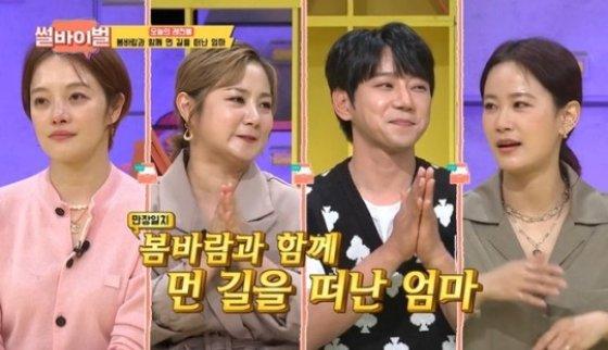 /사진=KBS Joy '썰바이벌'