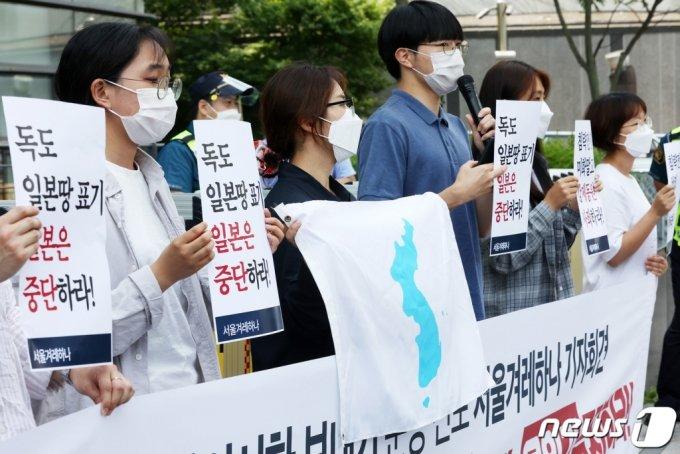 8일 오전 서울 종로구 주한 일본대사관 앞에서 서울겨레하나 회원들이 국제올림픽위원회(IOC)에 항의서한 보내기 운동 선포 기자회견을 하고 있다. /사진=뉴스1