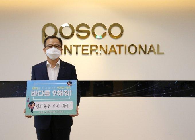 주시보 포스코인터내셔널 사장이 깨끗한 바다 만들기 캠페인의 일환인 '바다를 9(구)해줘' 캠페인에 참여한 모습/사진제공=포스코인터내셔널
